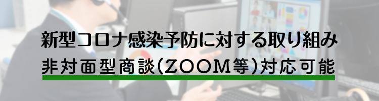 新型コロナ感染予防に対する取り組み。非対面型商談(zoom等)対応可能
